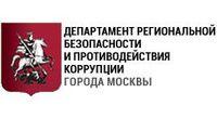 Департамент региональной безопасности и противодействия коррупции г.Москвы