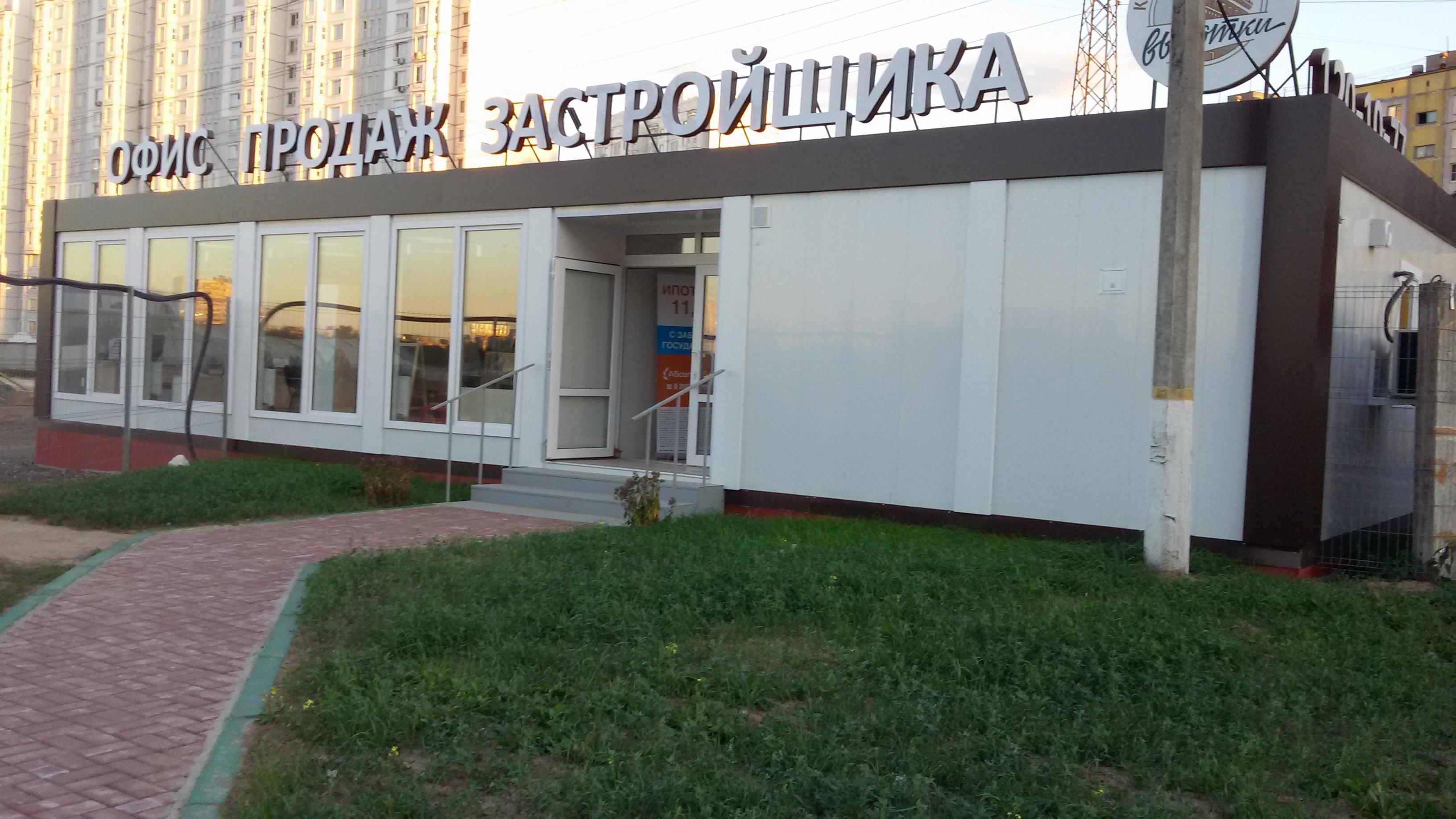 Офис продаж